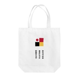 Nippon Malaya / 日本マラヤのNippon Malaya (Logo - Vertical) Tote bags