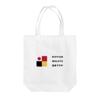 Nippon Malaya (Logo - Horizontal) Tote bags