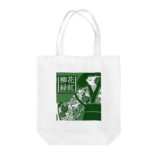 四文字熟語少女シリーズ「花紅柳緑」 Tote bags
