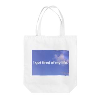 人生疲れた Tote bags