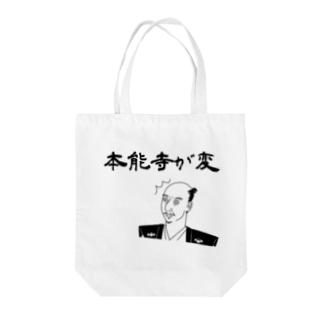 本能寺が変 (織田信長) Tote bags