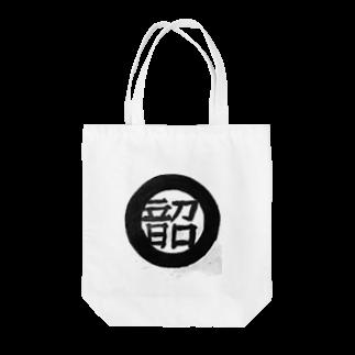 水海の韶 Tote bags