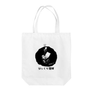 びっくり箱猫 Tote bags
