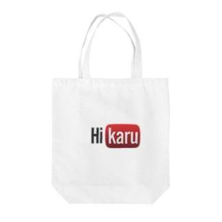 ヒカルさんYouTube Tote bags