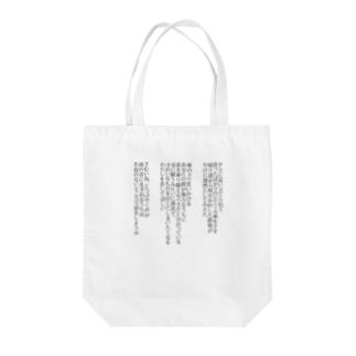傘(Full) Tote bags