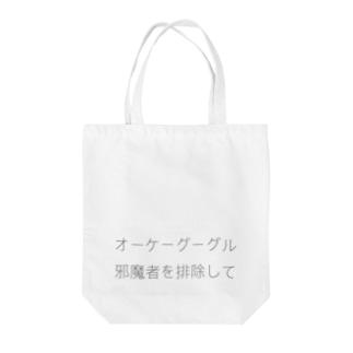 jamamono Tote bags