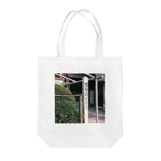 世界人類の平和 Tote bags