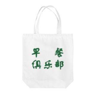 GOOD MORNING Tote bags