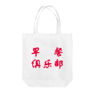GOOD MORNING_RED Tote bags