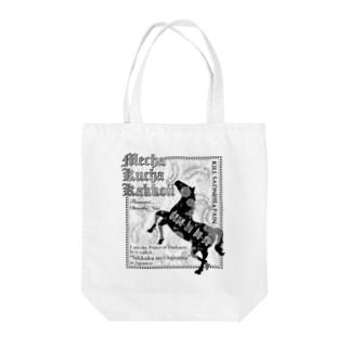 ダサークホーストートバッグ Tote bags