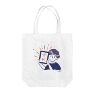 新元号「令和」 Tote bags
