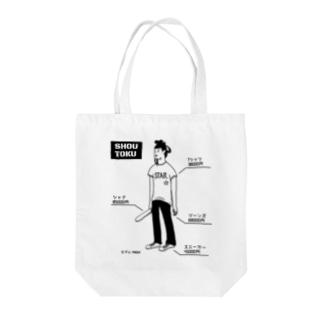 聖徳太子 ショップの専属モデル Tote bags