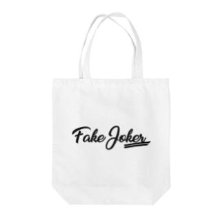Fake Jokerロゴ Tote bags