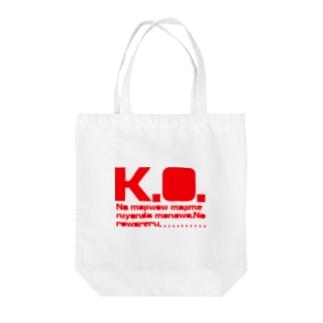 MIRUNAシリーズ「K.O.」 Tote bags