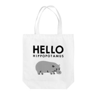 ハローヒポポタマス Tote bags