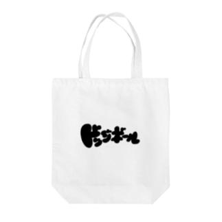 ドッジボールぷっくりロゴ Tote bags