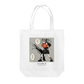 えびの可愛い所 Tote bags