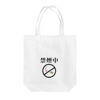 禁煙中 Tote bags