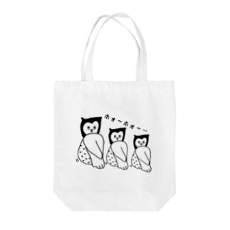 ゆる〜いフクロウ Tote bags