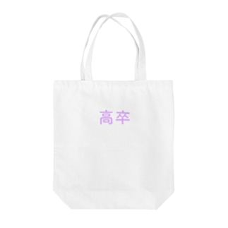 高卒 Tote bags