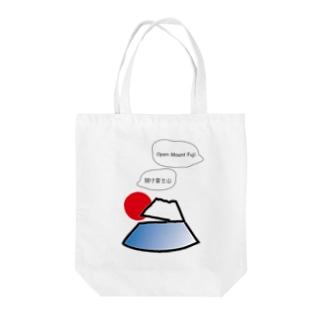 開け富士山 Tote bags