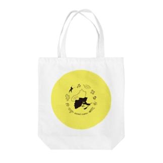 トートバッグ(ターメリックver.) Tote bags