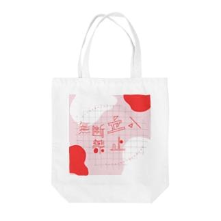 パーソナルスペース Tote bags