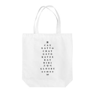 世界の「猫」 文字だけ Tote bags