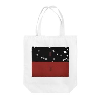羨望の海 Tote bags