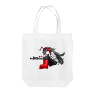 チームひややっこキャラ「まめ氏」with黒ロゴ Tote bags