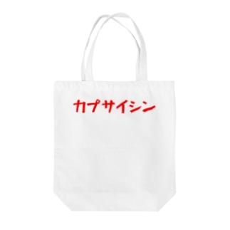 カプサイシン Tote bags