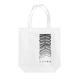 KAGANHOTEL 限定グッズ Tote bags