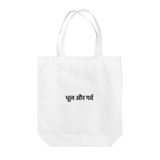 chilly Tote bags