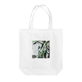 植木 Tote bags
