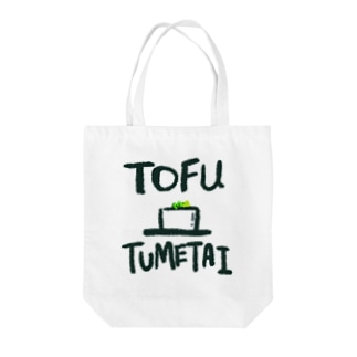 冷奴T系彼氏 Tote bags
