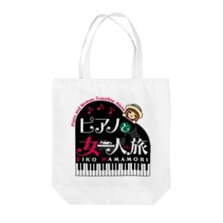 ピアノと女一人旅 Tote bags