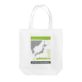 生物多様性シリーズAMAMI&TOKUNOSHIMA Tote bags