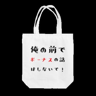 ひよこねこ ショップ 1号店の注意 Tote bags