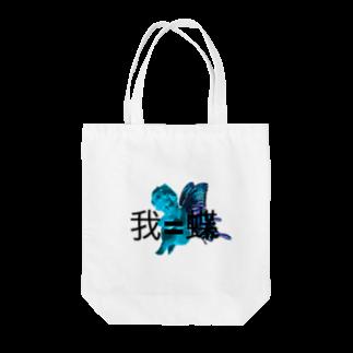 我=蝶 GACHOの我=蝶 Tote bags