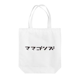 ママゴンズ Tote bags