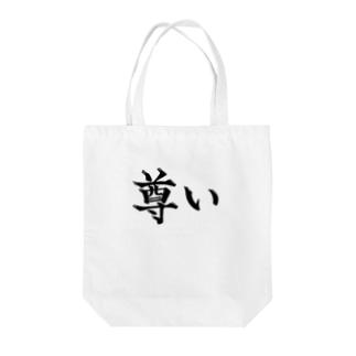 尊い 江戸文字・筆文字風 Tote bags