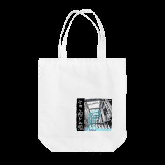 Uta Hana 用品店の過ぎて逝く日々 Tote bags