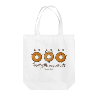 The bagels Tote bags