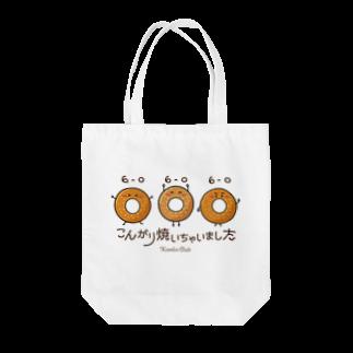 Xiaolin ClubのThe bagels Tote bags