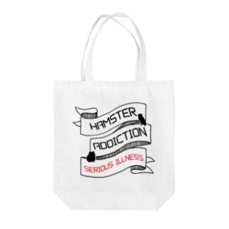 ハムスター中毒(重症患者) Tote bags