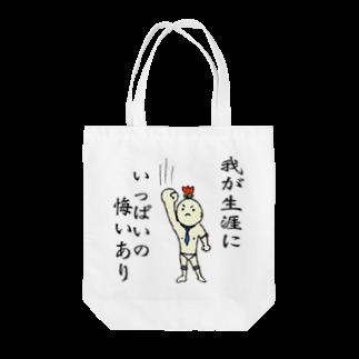 ひよこねこ ショップ 1号店の北斗の拳(ラオウ名言) Tote bags