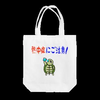 ひよこねこ ショップ 1号店の熱中症 Tote bags