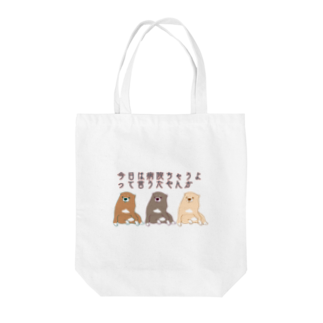 mugioのあの犬/すまん Tote bags