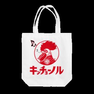 ひよこねこ ショップ 1号店の金鳥ノリノリ♪ Tote bags