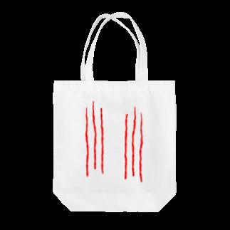 ひよこねこ ショップ 1号店の爪痕 Tote bags